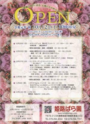 秋の姫路ばら園イベント情報